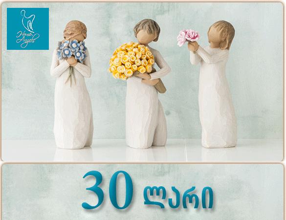 sasachuqre-barati-30-lari-magazia-home-angels.html