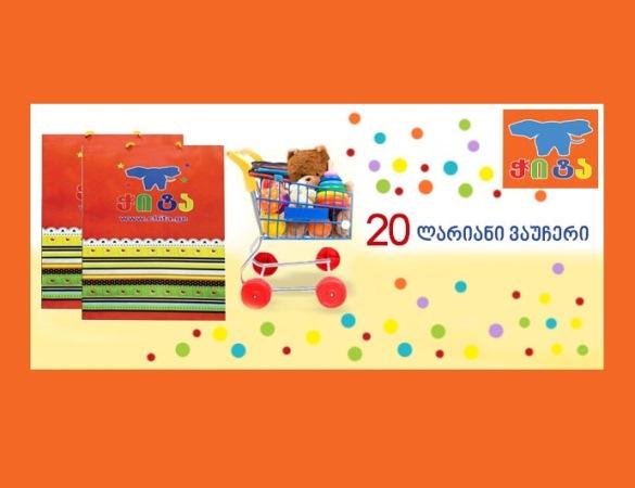 sasachuqre-barati-20-lari-magazia-chita.html