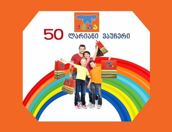 sasachuqre-barati-50-lari-magazia-chita.html