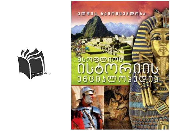 msoflios-istoriis-enciklopedia.html