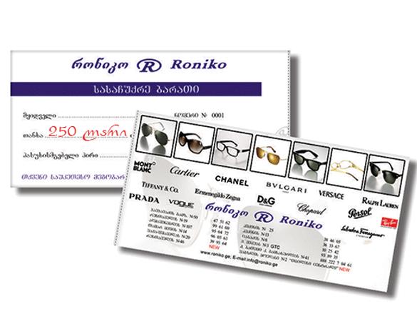 sasachuqre-barati-250-lari-roniko.html
