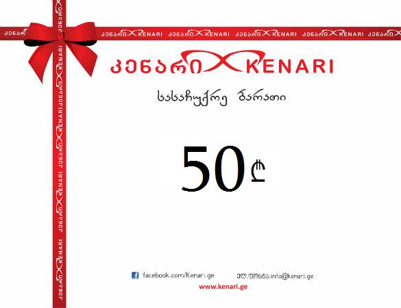 sasachuqre-barati-50-lari-kenari.html
