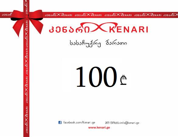 sasachuqre-barati-100-lari-kenari.html