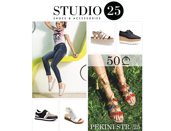 sasachuqre-barati-50-lari-magazia-studio-25.html