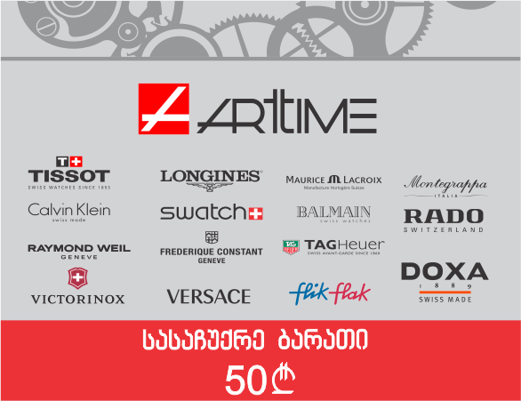 sasachuqre-barati-50-lari-arttime-swatch.html