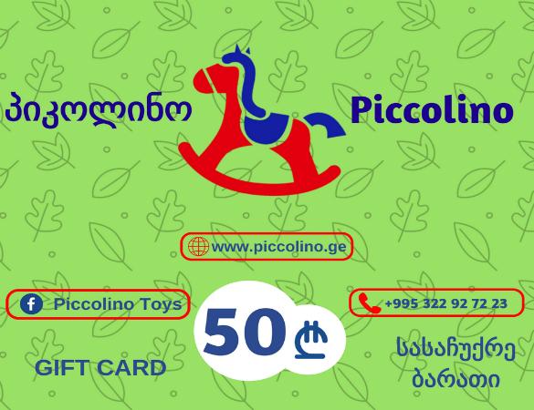 sasachuqre-barati-50-lari-magazia-pikolino.html