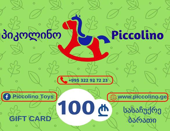 sasachuqre-barati-100-lari-pikolino.html