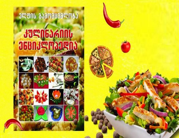 kulinariis-enciklopedia.html