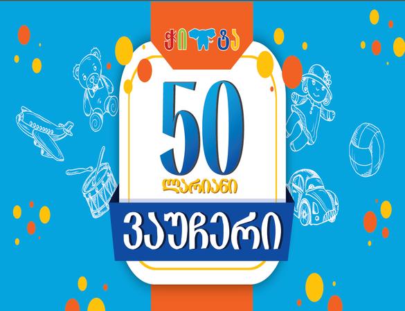 sasachuqre-barati-50-lari-chita.html