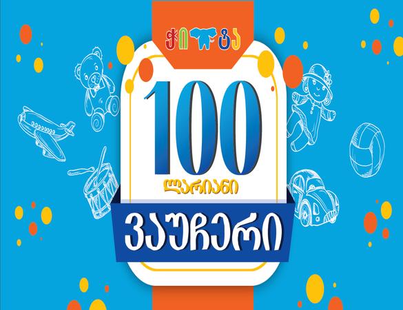 sasachuqre-barati-100-lari-chita.html