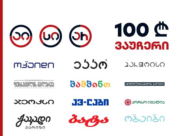 100-lari-sasachuqre-barati.html
