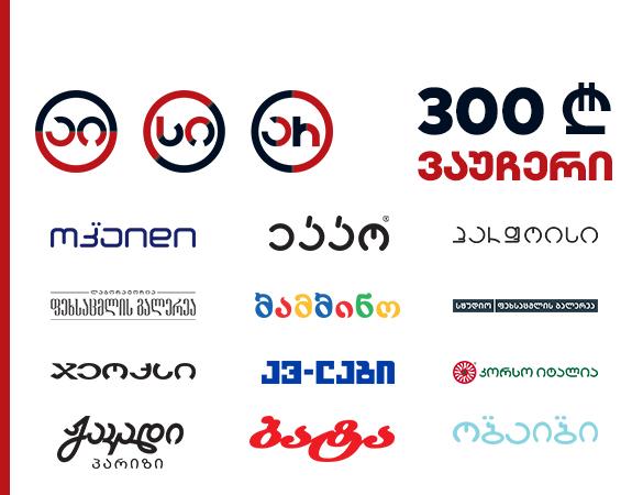 300-lari-sasachuqre-barati.html