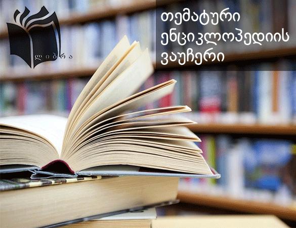 tematuri-enciklopediis-vaucheri.html