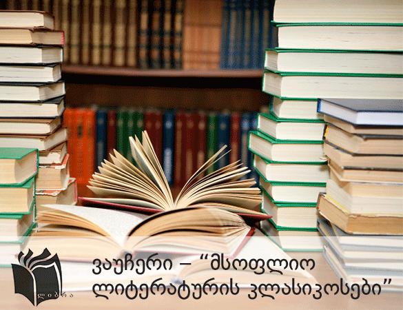 vaucheri-msoflio-literaturis-klasikosebi.html
