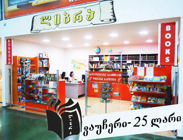 sasachuqre-barati-25-lari-magazia-libra.html