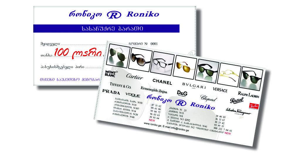 sasachuqre-barati-100-lari-roniko.html