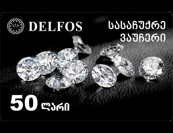 sasachuqre-barati-50-lari-magazia-delfos.html