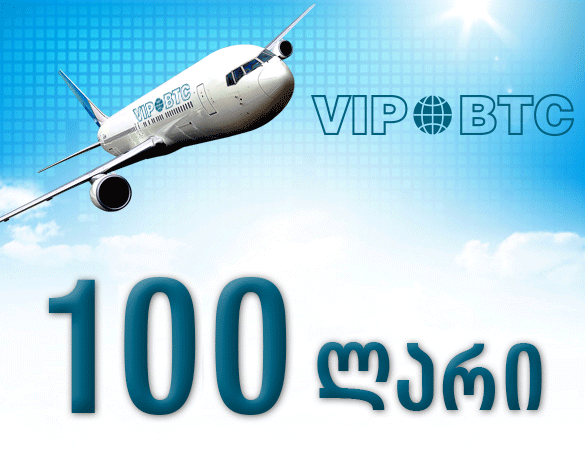 turistuli-kompania-vip-btc-100-lariani-vaucheri.html