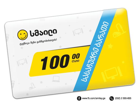 sasachuqre-barati-100-lari-magazia-smiley.html