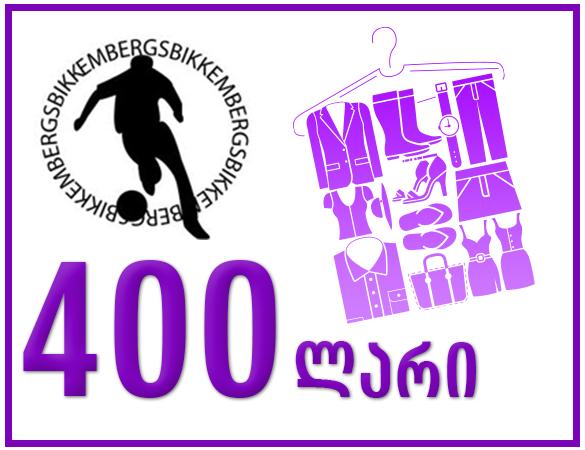 sasachuqre-barati-400-lari-tansacmlis-magazia-dirk-bikembergsi.html