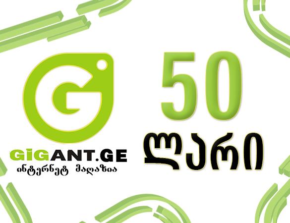 internet-magaziis-50-laris-girebulebis-vaucheri.html