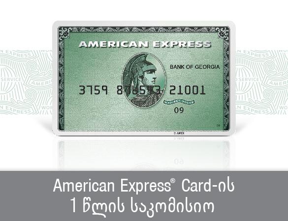 american-express-green-cardis-1-wlis-sakomisios-dafarva.html