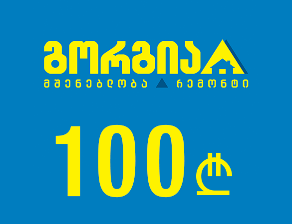 sasachuqre-barati-100-lari-gorgia.html