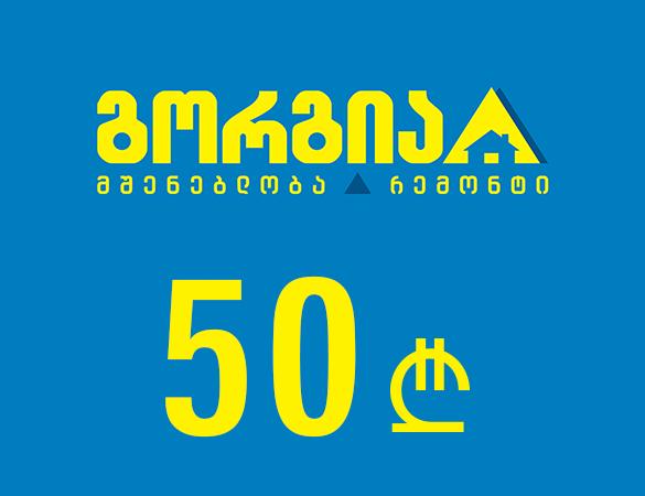 sasachuqre-barati-50-lari-gorgia.html