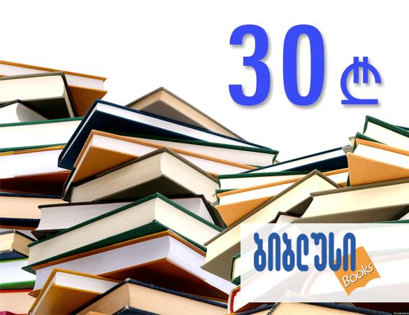 sasachuqre-barati-30-lari-magazia-biblusi.html