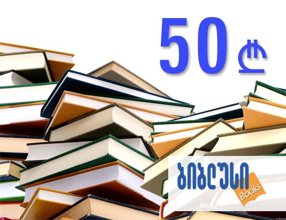 sasachuqre-barati-50-lari-magazia-biblusi.html