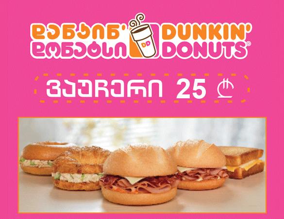 dunkin-donutsis-25-laris-girebulebis-vaucheri.html